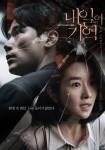 Film Korea Recalled 2021 Sub Indo, Aksi Seo Ye Ji dan Kim Kang Woo