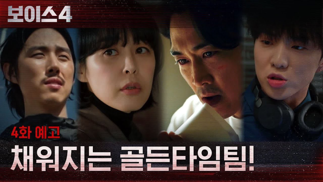 Drama Korea Voice 4 Episode 4 Sub Indo, Aksi Golden Tim dan Kapten Derex Jo