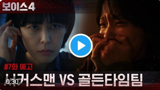 Drama Korea Voice 4 Episode 7 Sub Indo, Pembunuhan yang Berhubungan